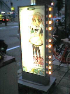 愛・桜館入口看板