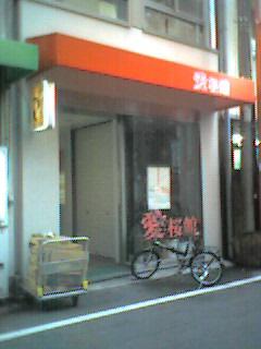 愛・桜館なんば店(AM7:30)