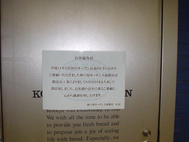 神戸屋閉店(張り紙)