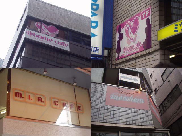 アキバの喫茶店2