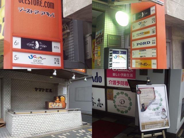 アキバの喫茶店3