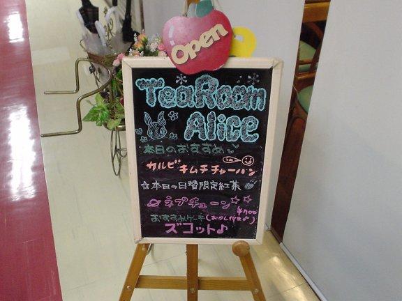 TeaRoomAlice