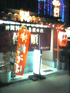 沖縄料理仲順(ちゅんじゅん)