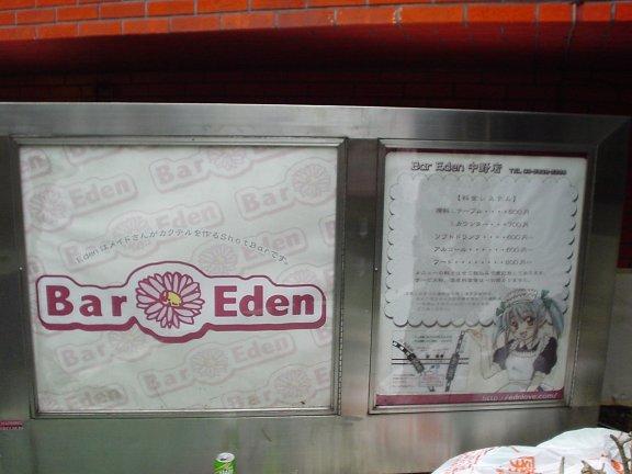 Bar_Eden