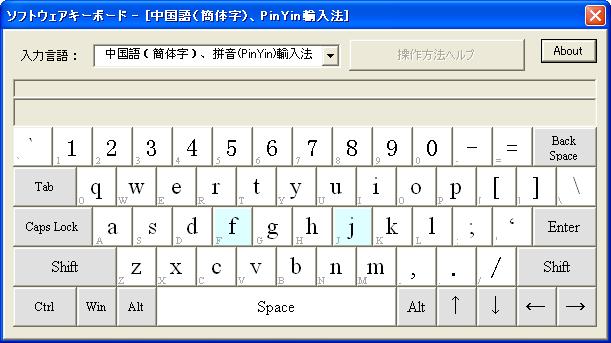 中国語(簡体字、PinYin入力)キー配列 北京を中心に使われている、漢字を省略した文字(簡体字