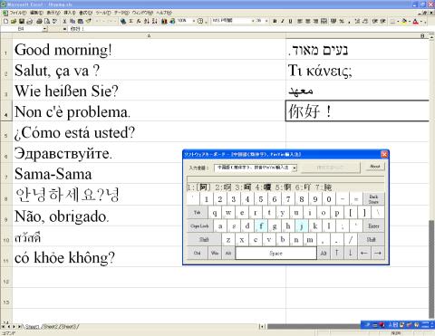 外国語タイピングソフト