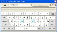 アラビア語キー配列