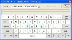 中国語(簡体字、PinYin入力)キー配列