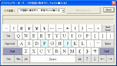 中国語(簡体字、PinYin入力)キー配列(Shiftキー押下時)