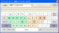 韓国(ハングル)語キー配列(Shiftキー押下時)